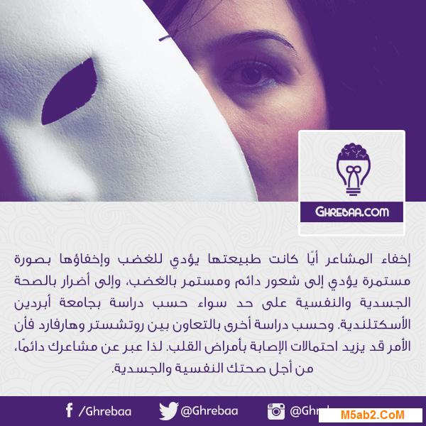 هل تعلم ان إخفاء المشاعر أيًا كانت طبيعتها يؤدي أضرار بالصحة