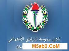 اسعار اشتراكات اهم واشهر الاندية المصرية