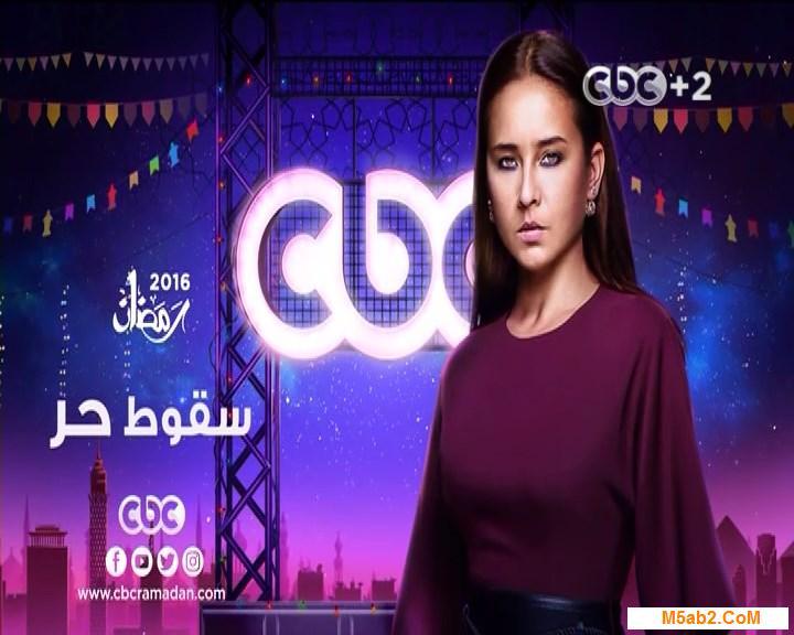 اعلان مسلسل سقوط حر - تريلر سقوط حر رمضان 2016