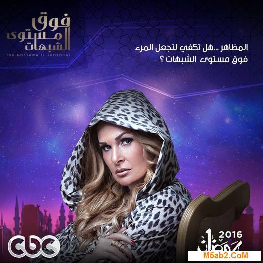 قائمة جميع مسلسلات قنوات cbc هذا العام رمضان 2016
