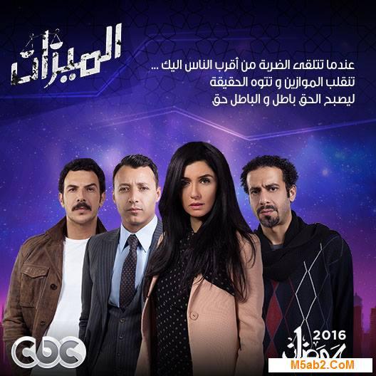 قصة مسلسل الميزان - مراجعة الميزان رمضان 2016