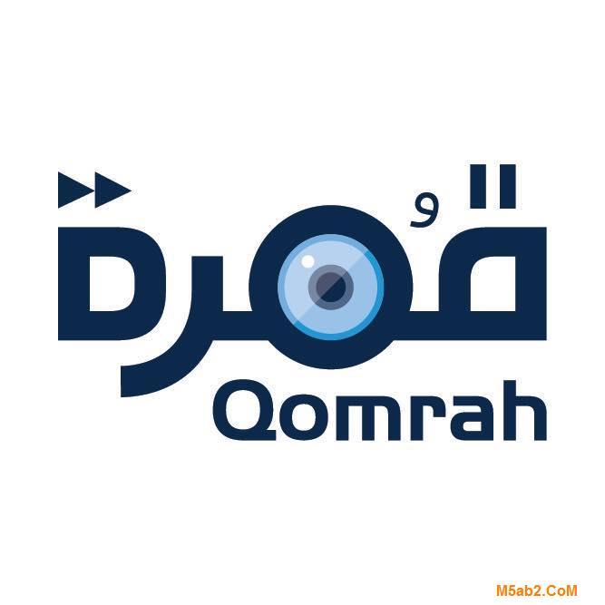 موعد برنامج قمرة - توقيت عرض قمرة مع احمد الشقيري في رمضان 2016