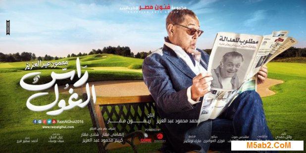 اعلان مسلسل راس الغول - تريلر راس الغول بطولة محمود عبدالعزيز رمضان 2016
