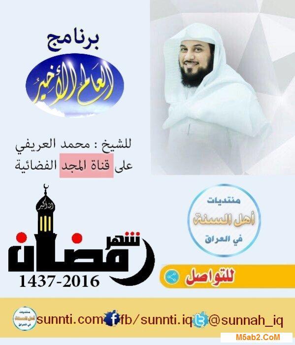 موعد برنامج العالم الأخير العريفي - توقيت عرض العالم الأخير في رمضان 2016