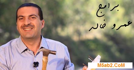 موعد برنامج الايمان والعصر 2 عمرو خالد - توقيت عرض طريق للحياة في رمضان 2016