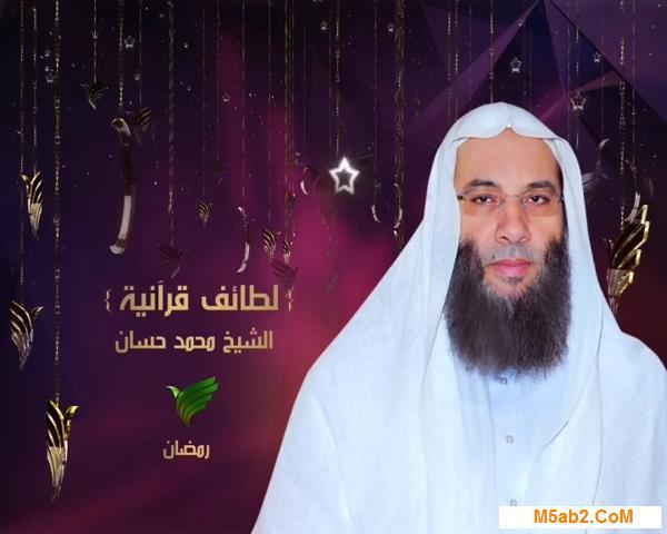 موعد برنامج لطائف قرآنية - توقيت عرض لطائف قرآنية في رمضان 2016