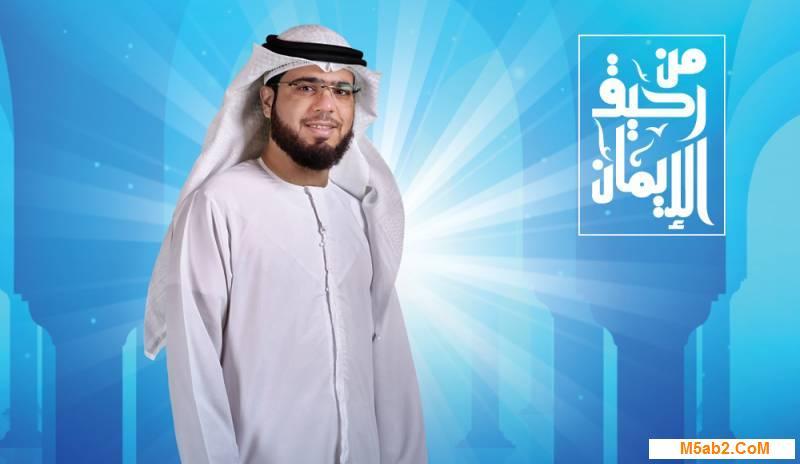 موعد برنامج من رحيق الإيمان - توقيت عرض من رحيق الإيمان في رمضان 2020
