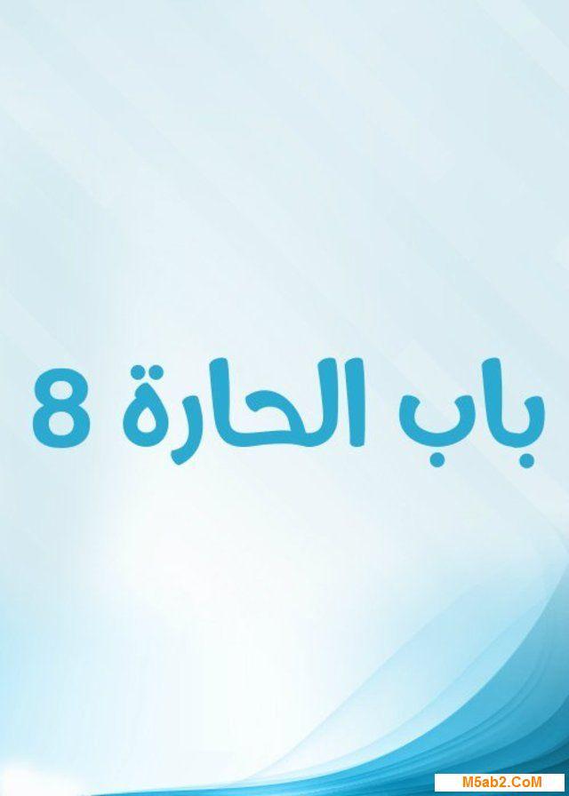 موعد مسلسل باب الحارة 8 - توقيت عرض باب الحارة 8 فى رمضان 2016