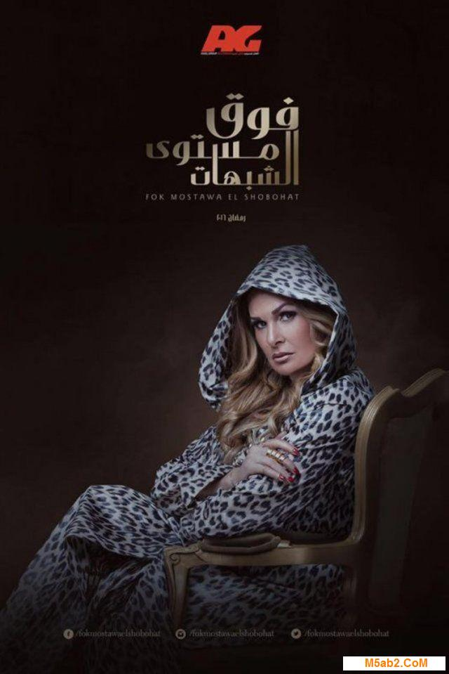 قصة مسلسل فوق مستوى الشبهات - مراجعة فوق مستوى الشبهات رمضان 2016