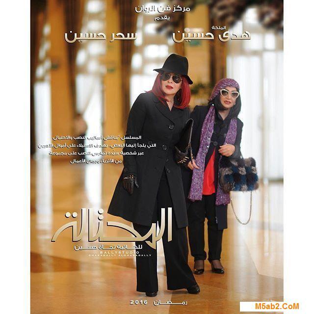 قصة مسلسل المحتالة - مراجعة المحتالة رمضان 2016