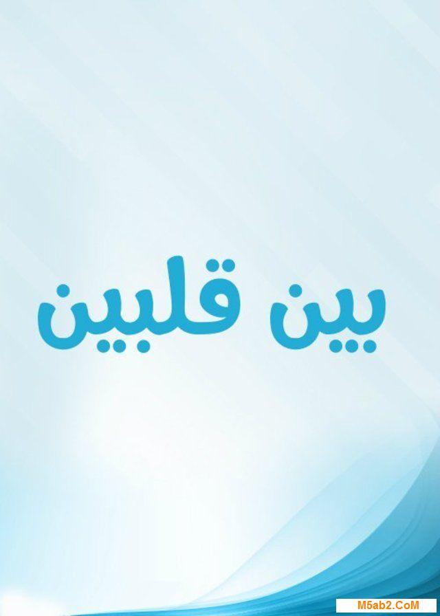 قصة مسلسل بين قلبين - مراجعة بين قلبين رمضان 2016