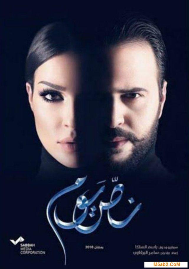 قصة مسلسل نص يوم - مراجعة نص يوم رمضان 2016