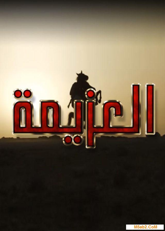 قصة مسلسل العزيمة - مراجعة العزيمة رمضان 2016