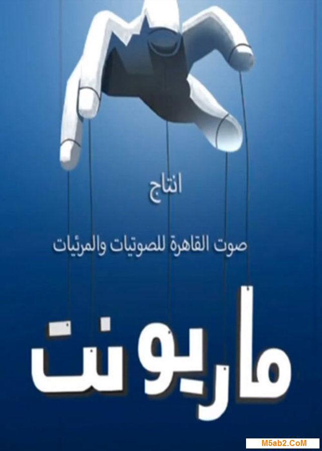 قصة مسلسل ماريونت - مراجعة ماريونت رمضان 2016
