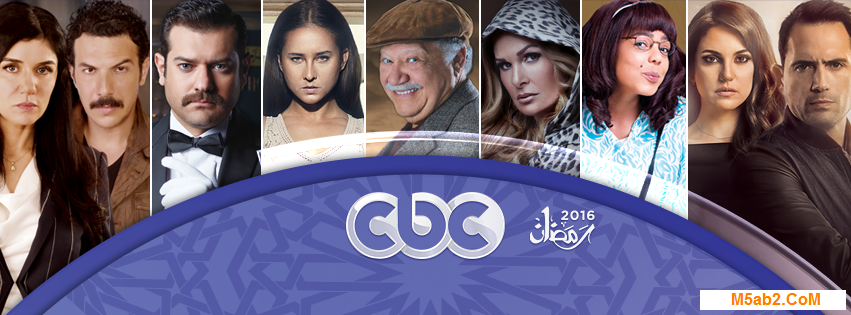 ���� ���� �� �� �� cbc �� ����� 2016 - ���� ������� �� �� �� 2016