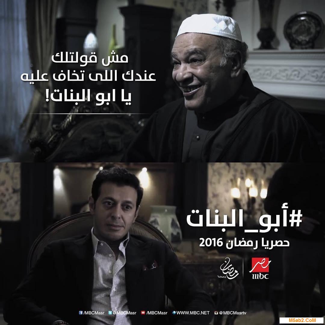 قصة مسلسل أبو البنات - مراجعة أبو البنات رمضان 2016