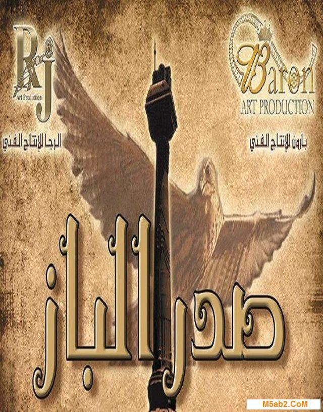 قصة مسلسل صدر الباز - مراجعة صدر الباز رمضان 2016