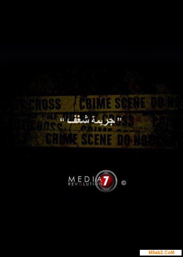 قصة مسلسل جريمة شغف - مراجعة جريمة شغف رمضان 2016