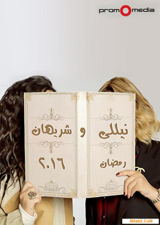 قصة مسلسل نيللي وشريهان - مراجعة نيللي وشريهان رمضان 2016