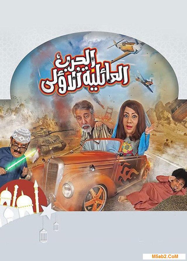 قصة مسلسل الحرب العائلية الأولى - مراجعة الحرب العائلية الأولى رمضان 2016