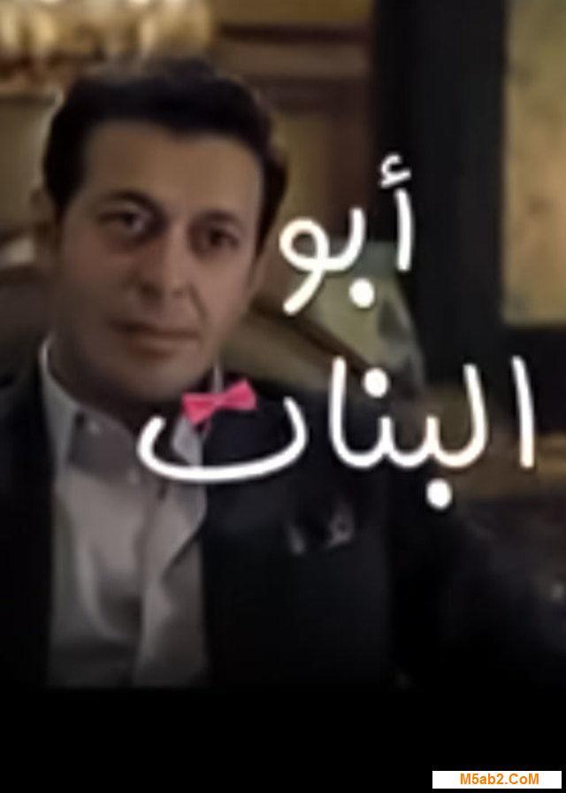 موعد مسلسل أبو البنات مصطفى شعبان - توقيت عرض ابو البنات فى رمضان 2016