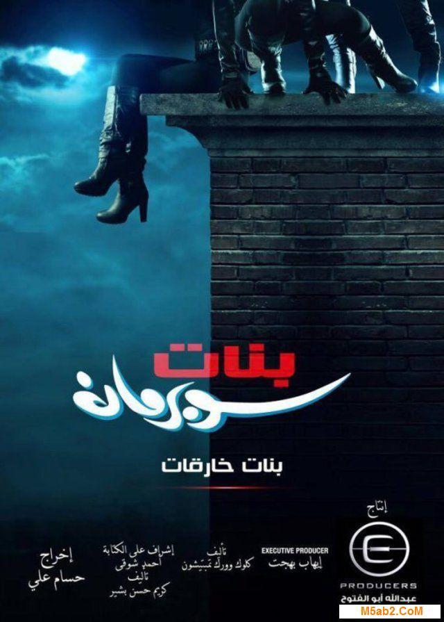 موعد مسلسل بنات سوبر مان - توقيت عرض بنات سوبر مان فى رمضان 2016