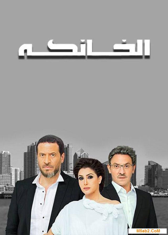 موعد مسلسل الخانكة غادة عبد الرازق - توقيت عرض الخانكة فى رمضان 2016