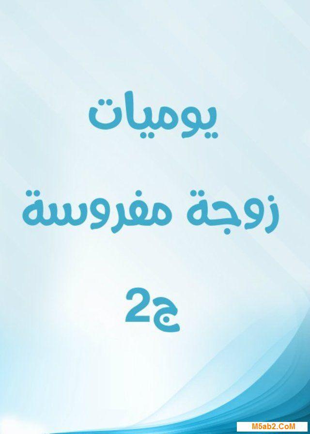 موعد مسلسل يوميات زوجة مفروسة أوي 2 - توقيت عرض يوميات زوجة مفروسة أوي فى رمضان 2016