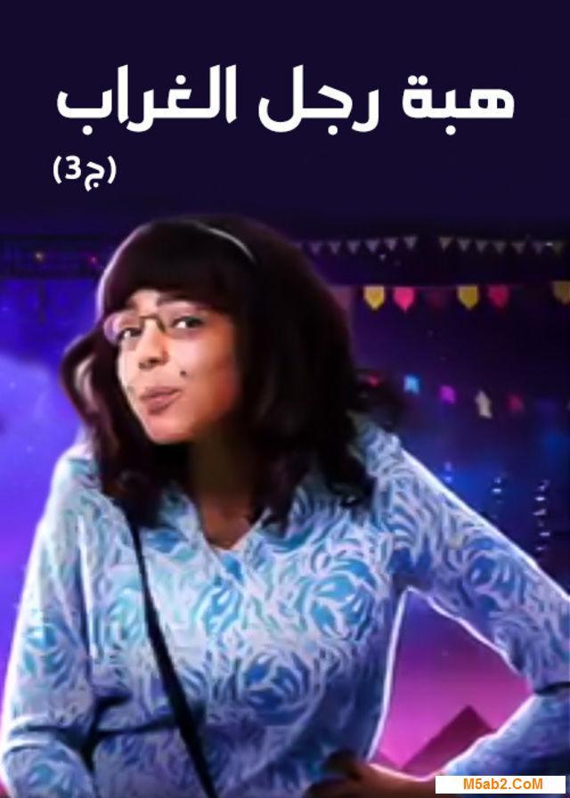 موعد مسلسل هبة رجل الغراب الجزء الثالث - توقيت عرض هبة رجل الغراب 3 فى رمضان 2016