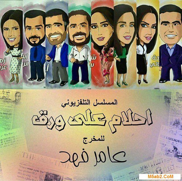 قصة مسلسل أحلام على ورق - مراجعة أحلام على ورق رمضان 2016