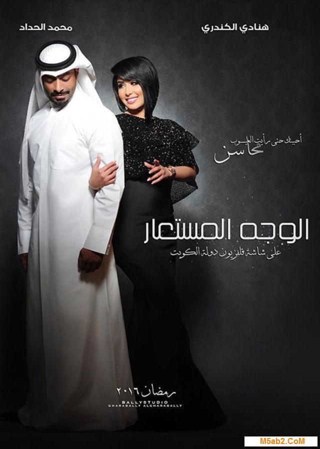 قصة مسلسل الوجه المستعار - مراجعة الوجه المستعار رمضان 2016