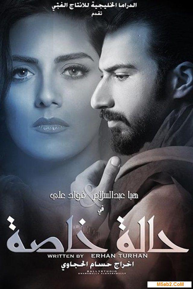 قصة مسلسل حالة خاصة - مراجعة حالة خاصة رمضان 2016