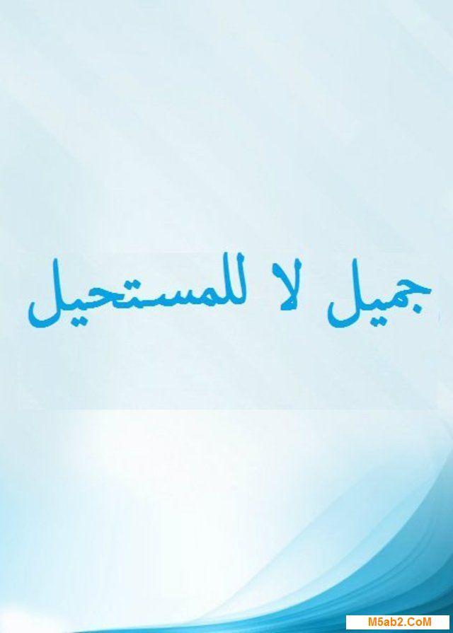 قصة مسلسل جميل ومستحيل - مراجعة جميل ومستحيل رمضان 2016