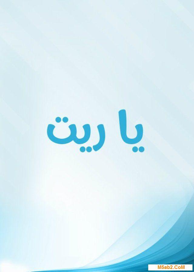 قصة مسلسل يا ريت - مراجعة يا ريت رمضان 2016
