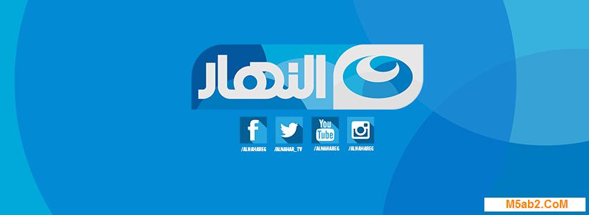 ���� ���� ������ Al Nahar �� ����� 2016 - ���� ������� ������ 2016