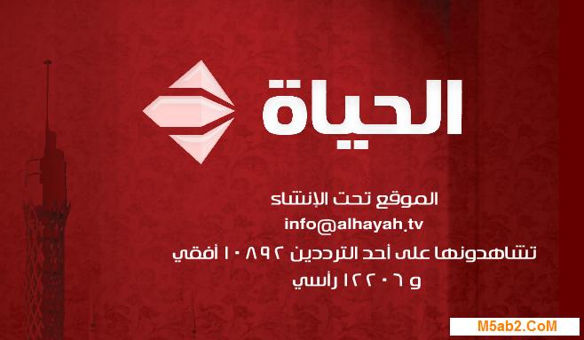 ���� ���� ������ Al hayah �� ����� 2016 - ���� ������� ������ 2016