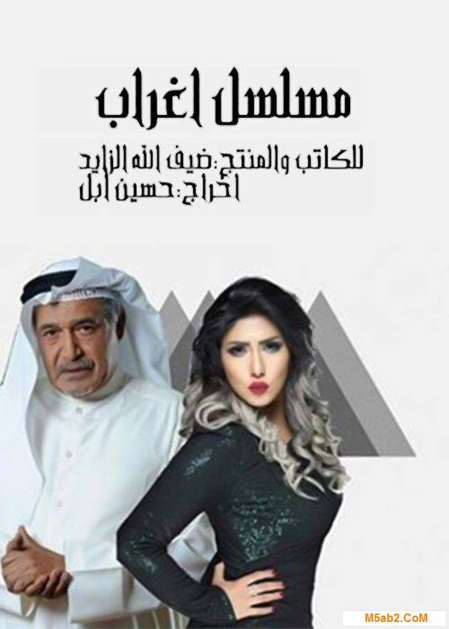 قصة مسلسل أغراب - مراجعة أغراب رمضان 2016