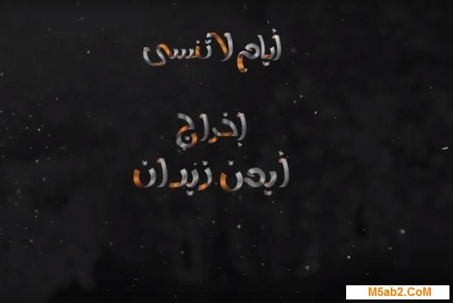 قصة مسلسل أيام لا تنسى - مراجعة أيام لا تنسى رمضان 2016