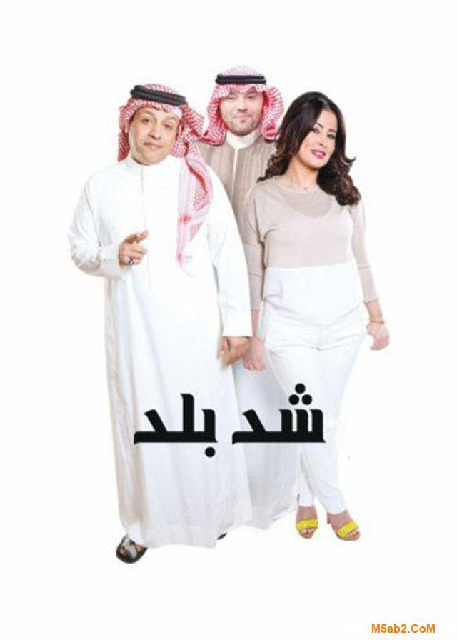 قصة مسلسل شد بلد - مراجعة شد بلد رمضان 2016