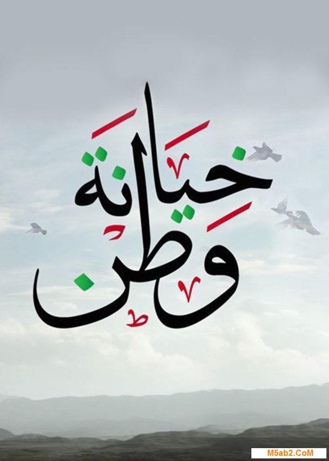 قصة مسلسل خيانة وطن - مراجعة ريتاج رمضان 2016
