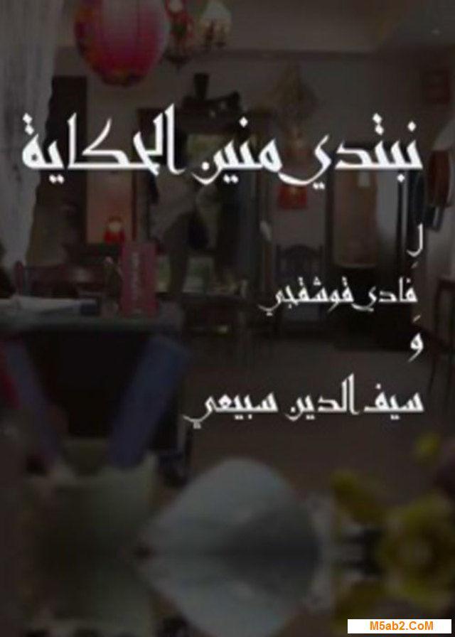 قصة مسلسل نبتدي منين الحكاية - مراجعة نبتدي منين الحكاية رمضان 2016