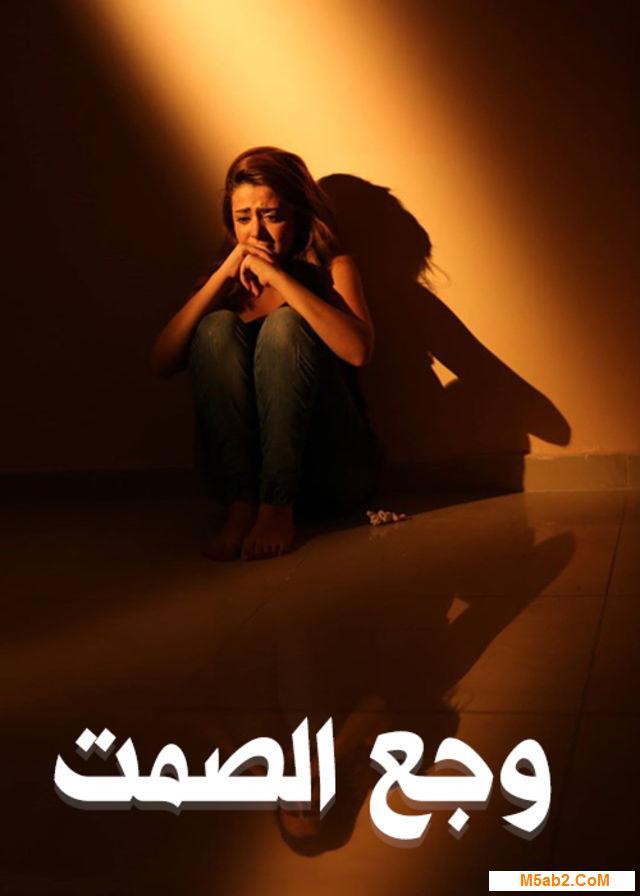 قصة مسلسل وجع الصمت - مراجعة وجع الصمت رمضان 2016