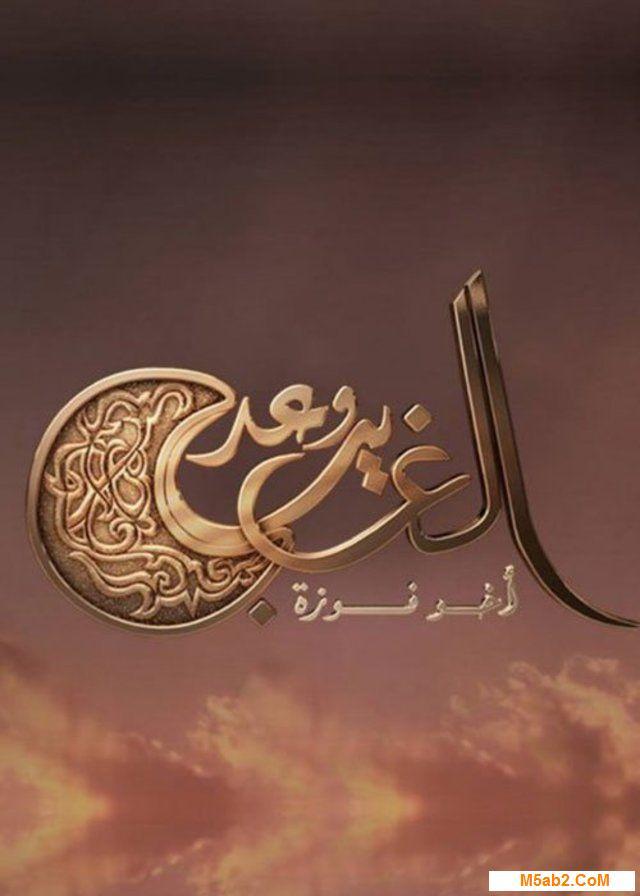 قصة مسلسل وعد الغريب - مراجعة وعد الغريب رمضان 2016