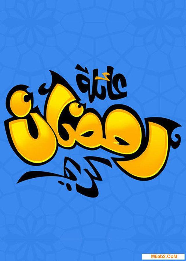 قصة مسلسل عائلة رمضان كريم - مراجعة عائلة رمضان كريم رمضان 2016