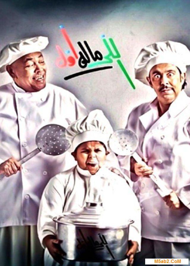 قصة مسلسل اللي ماله أول - مراجعة اللي ماله أول رمضان 2016