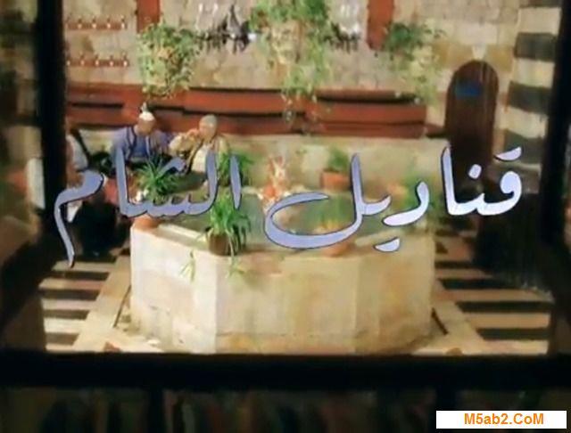 قصة مسلسل قناديل الشام - مراجعة قناديل الشام رمضان 2016
