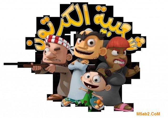 قصة مسلسل شعبية الكرتون 11 - مراجعة شعبية الكرتون 11 رمضان 2016