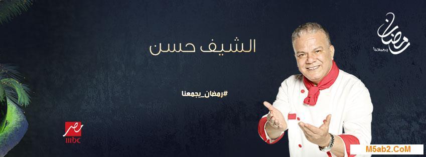 موعد برنامج الشيف حسن فى رمضان 2018 - توقيت عرض الشيف حسن