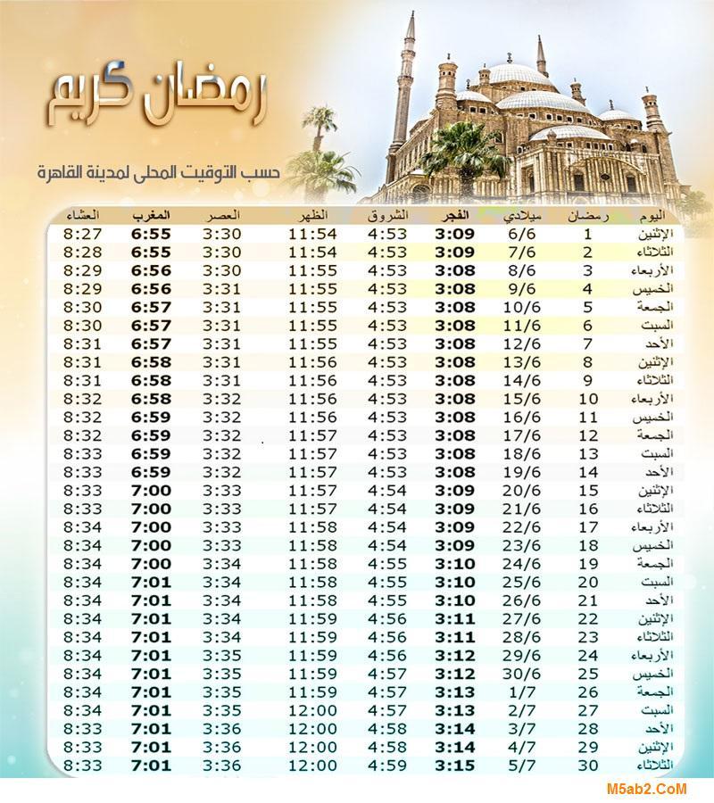 امساكية رمضان 1437 إمساكية شهر رمضان 2016