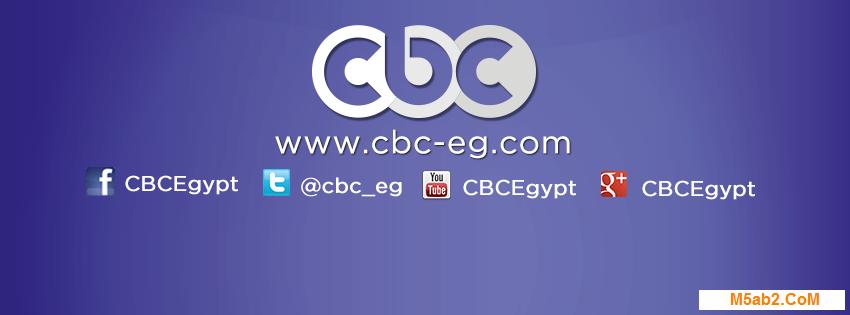 بث مباشر لقناة سي بي سي cbc علي اليوتيوب 2017
